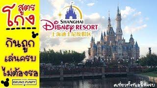 Vlog:Shanghai Disneyland 2018 พาเที่ยวดิสนีย์แลนด์เซี่ยงไฮ้| BRUNO PUNPY