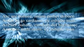 Arash Featuring Helena - Arash Lyrics