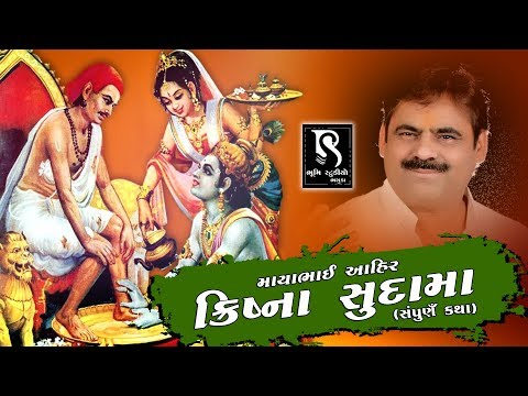 MAYABHAI AHIR | KRISHNA SUDAMA | HEART TOUCHING FULL STORY | HD VIDEO