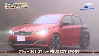 クルマでいこう! 2016/4/24  プジョー 308 Gti By Peugeot Sport