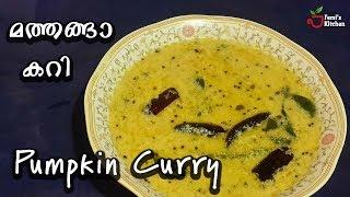 Pumpkin Curry || മത്തങ്ങാ കറി ||
