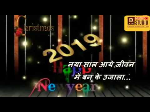New Santali Song Happy New Year 2019 (status) Male Version