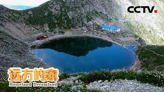《远方的家》 20190814 系列节目《大好河山》——秘境之踪 青山耸立 绿水长流  CCTV中文国际