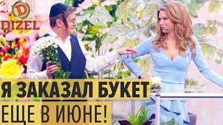 Утро 8 марта: хитрый еврей, алкаш и мажор в очереди за цветами – Дизель Шоу 2019 | ЮМОР ICTV