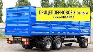 ПРИЦЕП-ЗЕРНОВОЗ 3-Х ОСНЫЙ, МОДЕЛЬ 8499/030СХ обзор, цена, купить