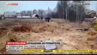 Истребитель МиГ-29 упал в ста метрах от здания школы в Подмосковье