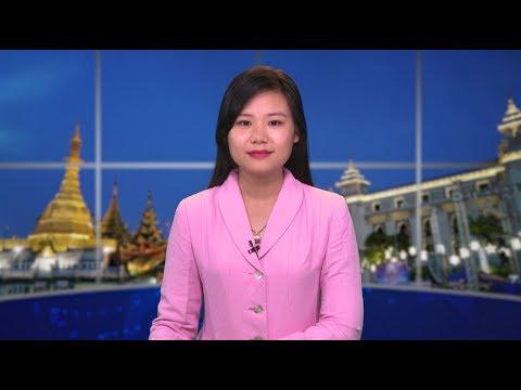 One News ေန႔စဥ္သတင္းလႊာ (၂၄-၅-၂၀၁၉)