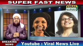 12 Feb, International Top 5 News, दुनिया की 5 बड़ी खबरें : Viral News LIve