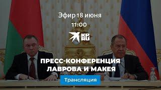 Итоги пресс-конференции Лаврова и Макея: прямая трансляция
