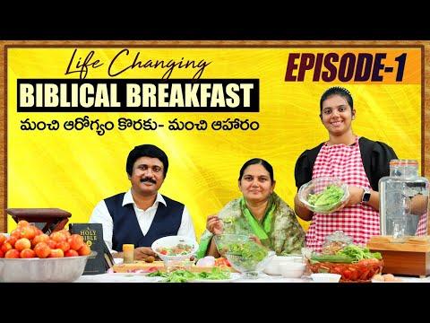 బ్రేక్ ఫాస్ట్ -Life Changing Biblical Breakfast- Episode-1  P.J.Stephen Paul & Sis.Shaila Paul 