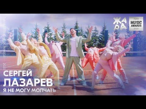 Сергей Лазарев - Я не могу молчать /// ЖАРА DIGITAL MUSIC AWARDS 2020