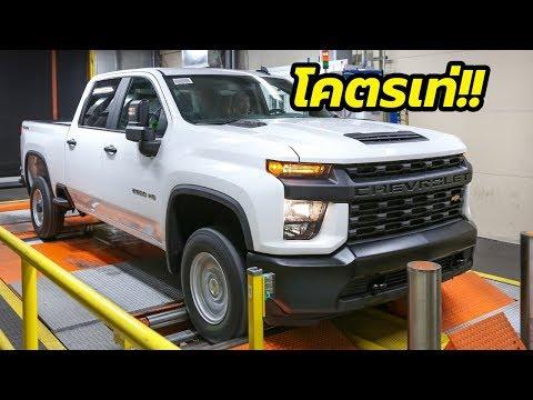การผลิต-ทดสอบความแกร่ง All-New 2020 Chevrolet Silverado HD รถกระบะไซส์ใหญ่ | CarDebuts