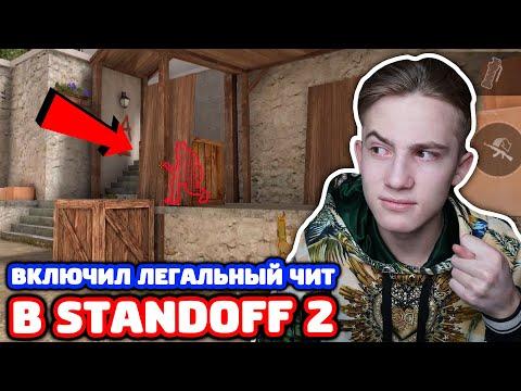 ВКЛЮЧИЛ ЛЕГАЛЬНЫЙ ЧИТ В STANDOFF 2 - ТРОЛЛИНГ!