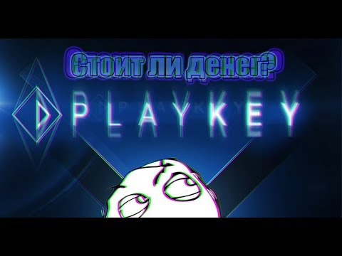 PlayKey в 2K18