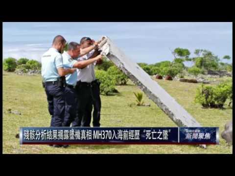 092016 殘骸分析揭露墜機真相 MH370入海前經歷死亡之墜