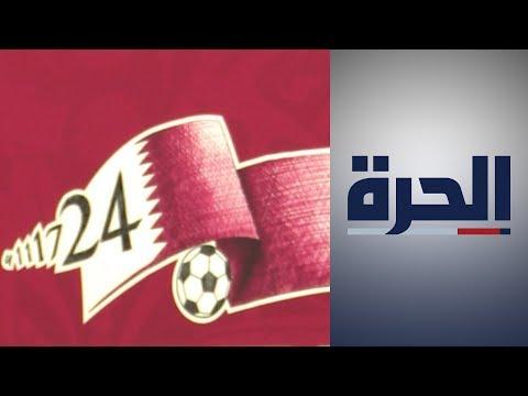 قطر.. بطولة كأس الخليج 24 بمشاركة دول المقاطعة  - 18:59-2019 / 11 / 29