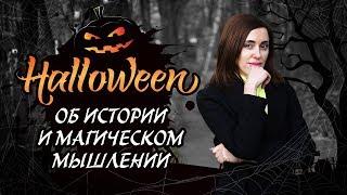 Откуда взялся праздник Хэллоуин? Древние традиции Halloween и что такое магическое мышление? 12+