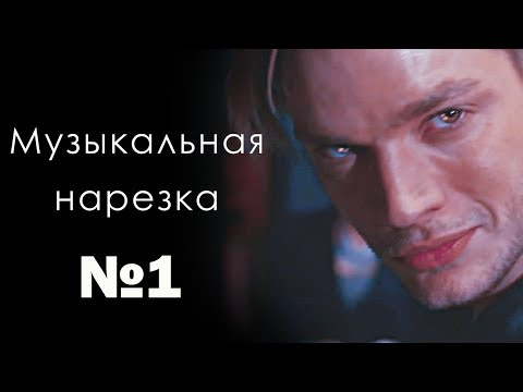 Сумеречные охотники 2 сезон саундтреки 18 серия