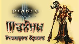Diablo III: Reaper of Souls - Прохождение игры #13 | Тайны Золтуна Кулла