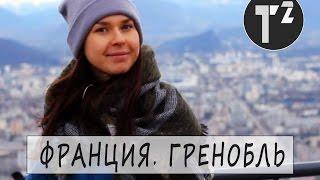 ФРАНЦИЯ • НА АВТОБУСЕ В ГРЕНОБЛЬ • ГОРОДА ФРАНЦИИ //путешествия по Европе ⚫ Таша Топорова