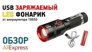 USB ЗАРЯЖАЕМЫЙ ФОНАРИК с Алиэкспресс Обзор LED фонарик с аккумулятором 18650 с зарядкой от USB