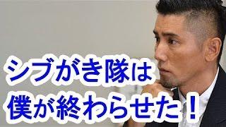 """【衝撃】本木雅弘、""""シブがき隊""""解散は「自分が終わらせた」!/Shibugak..."""