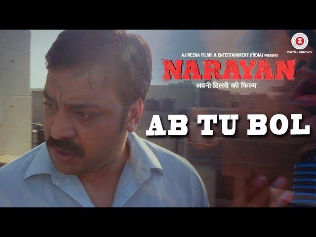 Ab Tu Bol | Narayan | Jogesh Sehdeva | Salman Khan | Astitva