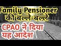 Family Pensioners के लिए बड़ी खुशखबरी, Now no delay in Family Pension