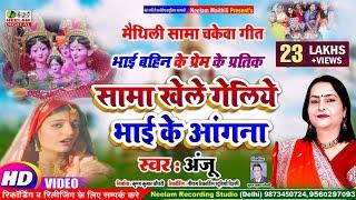 Maithili || Sama Khele Geliyai Bhaiya Ke Angan || Anju || Neelam Maithili