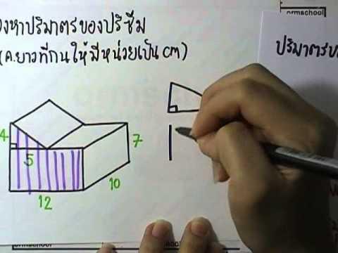 เลขกระทรวง พื้นฐาน ม.3 เล่ม1 : แบบฝึกหัด1.2ก ข้อ01(1-8)