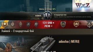 E 50 Ausf. M  «Хардкор»  Хайвей – Стандартный бой  World of Tanks 0.9.14 WОT