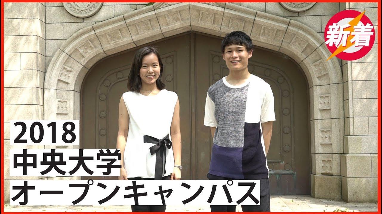 新着動画/中央大学のオープンキャンパスをリポート!(大学NEWS)