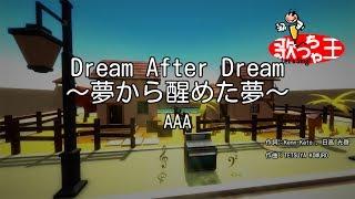 【カラオケ】Dream After Dream 〜夢から醒めた夢〜/AAA