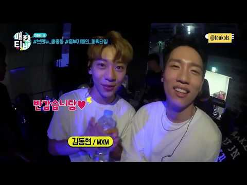 [ENG] MXM & Lee Daehwi & Park Woojin X HanhaeTV Cuts
