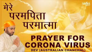 Mere Param Pita Parmatma - Ardas For CoronaVirus - Dev Chanchal - Mere Parampita Paramatma