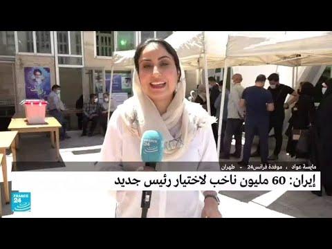 كيف تبدو نسب المشاركة في الانتخابات الرئاسية الإيرانية صباحا؟  - نشر قبل 4 ساعة