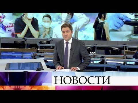 Выпуск новостей в 09:00 от 29.01.2020