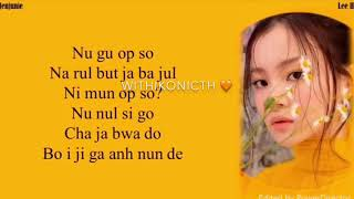 NO ONE - LEEHI (You sing Leehi part) [karaoke engsub]