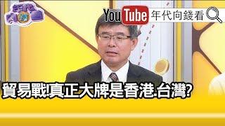 精華片段》吳嘉隆:你還要讓它吞關稅....【年代向錢看】20190618