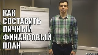 Как Составить Личный Финансовый План - Алексей Заруцкий