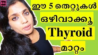 Thyroid Home Remedy Malayalam 2019 (NATURAL) | Avoid 5 Mistakes | natural hair growth