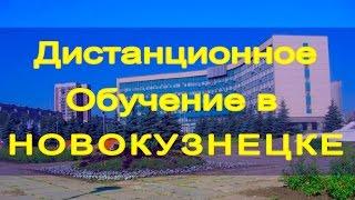 Дистанционное обучение в Новокузнецке