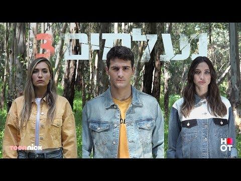 נעלמים 3 | עונה חדשה - 1 בספטמבר בערוץ טין נק