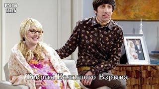 Теория Большого Взрыва 11 сезон 16 серия - Промо с русскими субтитрами