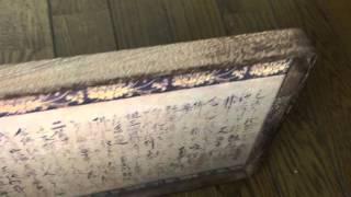 一休宗純 大徳寺47世 古文書 古書画 額 書道 絵 美術品 趣味.