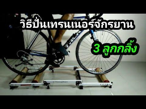 วิธีปั่นเทรนเนอร์จักรยาน(แบบลูกกลิ้ง) 5 นาทีปั่นได้ทุกคน