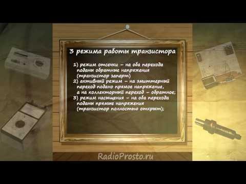 Режимы работы биполярного транзистора | RadioProsto