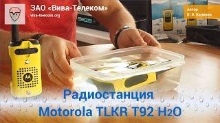 Рации для рыбаков и охотников Motorola TLKR T92 H2O