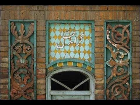 مستند «گراند هتل» قزوین