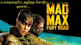 Mad-max|Tamil voice over|English to Tamil|Tamil dubbed movies download|story explained in tamil|